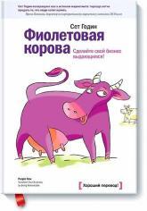 buy: Book Фиолетовая корова. Сделайте свой бизнес выдающимся!
