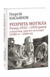 купити: Книга Розрита могила: Голод 1932—1933 років у політиці, пам'яті та історії (1980-ті—2000-ні)