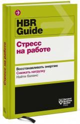 купить: Книга HBR Guide. Стресс на работе