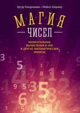 buy: Book Магия чисел. Моментальные вычисления в уме и другие математические фокусы