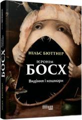 купить: Книга Ієронім Босх. Видіння і кошмари