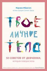 buy: Book Твое личное тело. 50 советов от девчонки, которая повзрослела