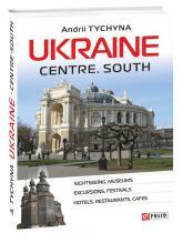 купить: Путеводитель Ukraine. Centre. South