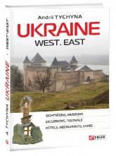 buy: Guide Ukraine. West. East