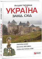 купить: Путеводитель Україна. Захід. Схід: путівник