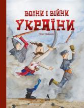 buy: Book Воїни і війни України