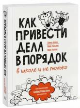 купить: Книга Как привести дела в порядок - в школе и не только