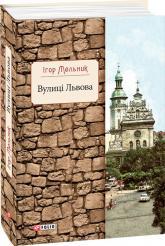 buy: Book Вулиці Львова