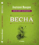 buy: Book Весна. Киевский календарь
