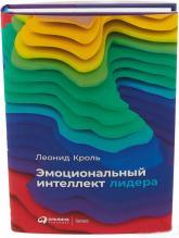 купить: Книга Эмоциональный интеллект лидера