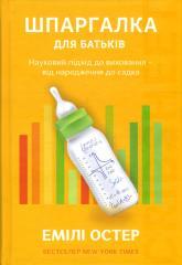 купить: Книга Шпаргалка для батьків. Науковий підхід до виховання дітей від народження до садка