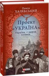 buy: Book Україна — земля козаків