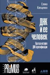 buy: Book ДНК и её человек. Краткая история ДНК-идентификации