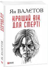 купити: Книга Кращий вік для смерті