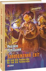 купить: Книга Заворожений світ. По цей бік Чорногори. По той бік Чорногори