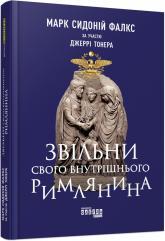 купить: Книга Звільни свого внутрішнього римлянина