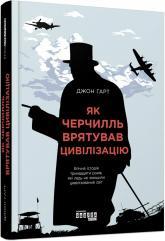купить: Книга Як Черчилль врятував цивілізацію