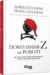 купить: Книга Покоління Z на роботі