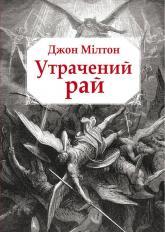 купить: Книга Утрачений рай