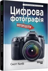 купити: Книга Цифрова фотографія. Фоторецепти
