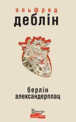 купить: Книга Берлін Александерплац
