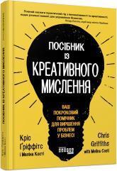купить: Книга Посібник із креативного мислення
