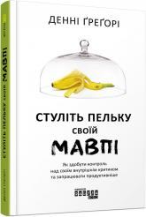 купить: Книга Стуліть пельку своїй мавпі