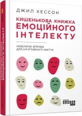 купить: Книга Кишенькова книжка емоційного інтелекту