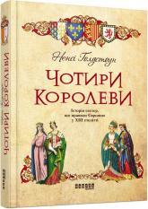 buy: Book Чотири королеви