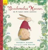 купити: Книга Вельветовий кролик, або Як іграшки стають справжніми