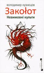 купить: Книга Закоlот. Невимовні культи