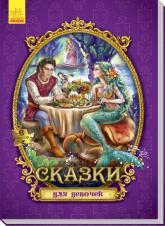 buy: Book - Toy Сказки для девочек