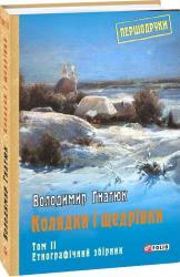 купить: Книга Колядки і щедрівки: етнографічний збірник. Том 2