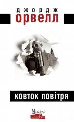 купить: Книга Ковток повітря