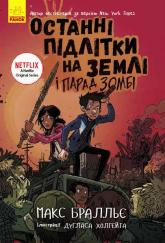 buy: Book Останні підлітки на Землі і Парад зомбі
