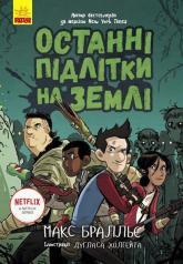 buy: Book Останні діти на Землі : Останні підлітки на Землі