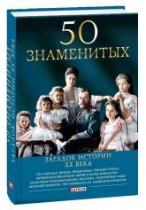 купить: Книга 50 знаменитых загадок истории XX века