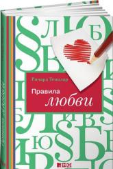 купить: Книга Правила любви