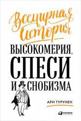 buy: Book Всемирная история высокомерия, спеси и снобизма