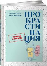 купить: Книга Прокрастинация. Первая помощь