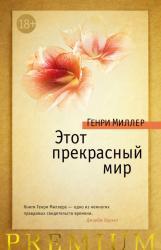купить: Книга Этот прекрасный мир