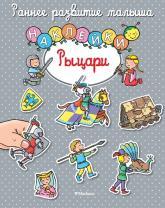 купити: Книга Рыцари