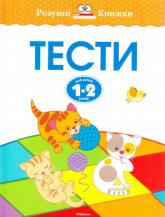 купити: Книга Тести для дітей 1-2 років