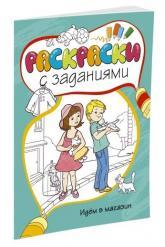 купити: Книга Идём в магазин