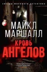 купити: Книга Кровь ангелов