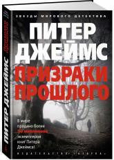 купити: Книга Призраки прошлого