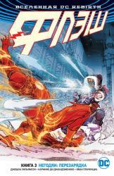 купити: Книга Вселенная DC. Rebirth. Флэш. Книга 3. Негодяи: перезарядка