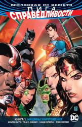 купити: Книга Вселенная DC. Rebirth. Лига Справедливости. Книга 1. Машины Уничтожения