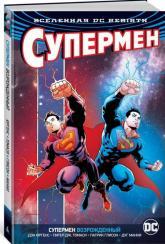 купити: Книга Вселенная DC. Rebirth. Супермен возрожденный