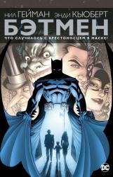 купити: Книга Бэтмен. Что случилось с Крестоносцем в Маске?